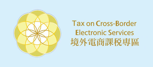 Tax on Cross-Border Electronic Services